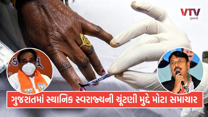 gujarat local body election big news