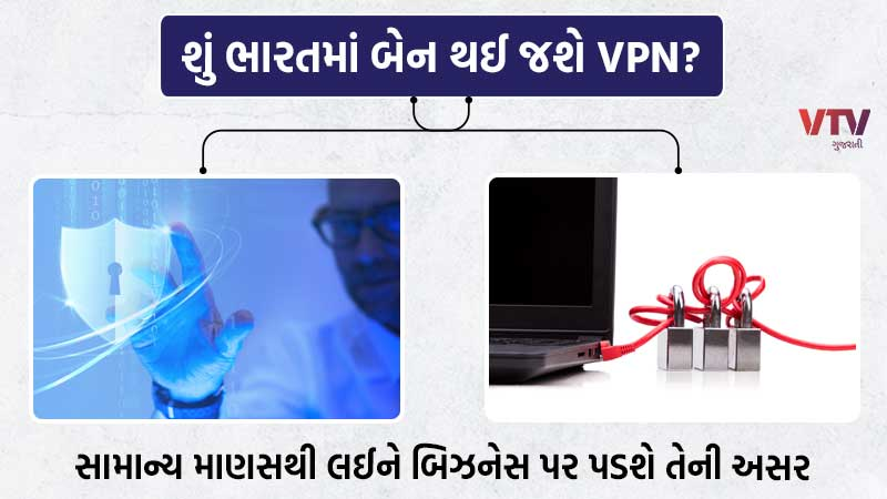 What is VPN and why does Home Ministry want to ban it Here is all you need to know