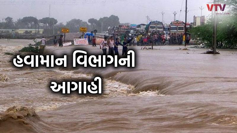 Next 24 Hours Heavy Rain Forecast In Gujarat