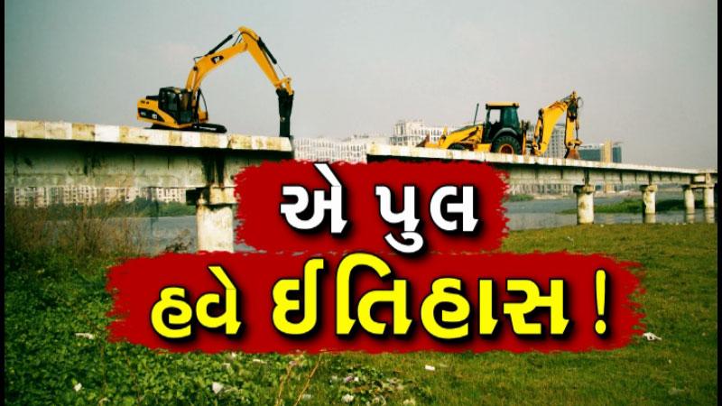 55 Years Bridge Of narmada Broke down