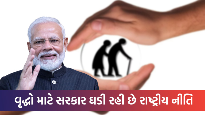 government will bring new scheme for old age, child and for disables