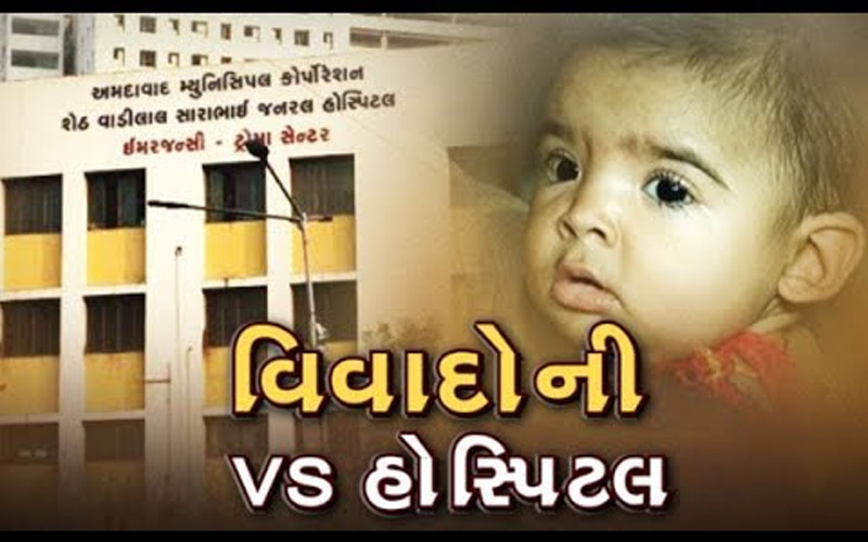 Ahemdabad VS hospital child Thumb Cutting Nurse Fugitive