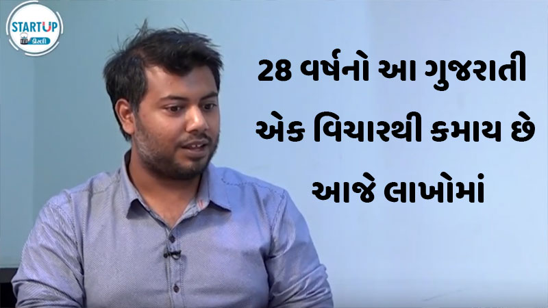 success story of yash shah gridle