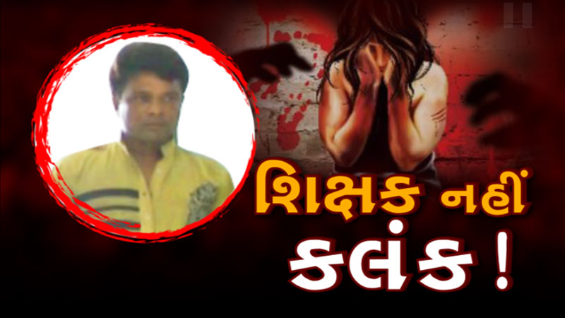 Ambika school Teacher Adult Video girl students Bhavnagar