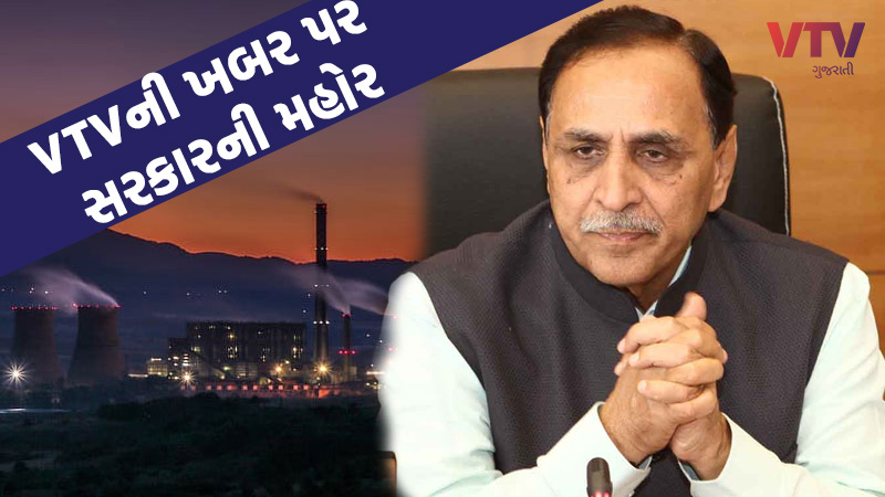 VTV Exclusive Gujarat Govt cancels earlier order of higher Tariffs to power companies