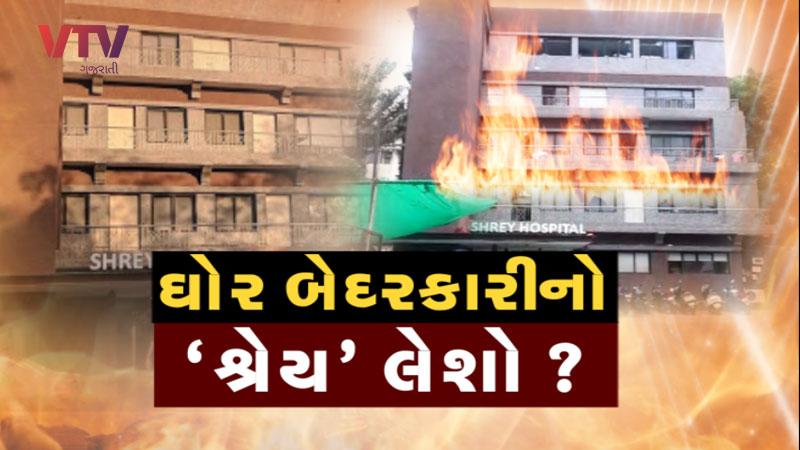ahmedabad shrey hospital fire Ahmedabad model failed