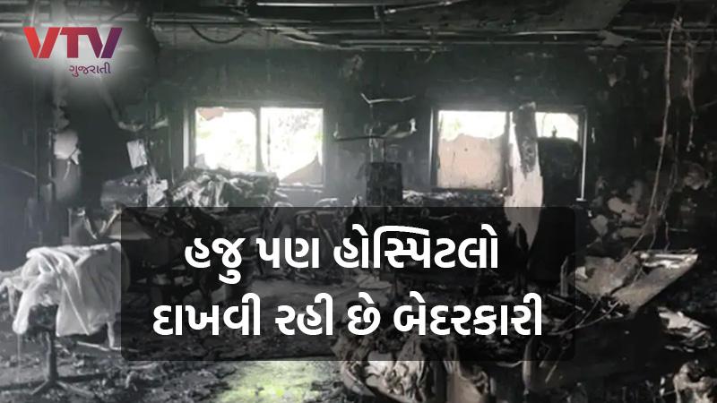 after ahmedabad shrey hospital fire VTV reality check on privet hospital