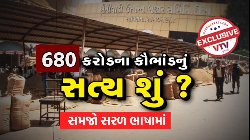 680 crore Unjha  APMC scam MLA and chairmen also involved