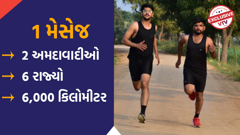 2 Amdavadi youngster will run 6 states for noble couse