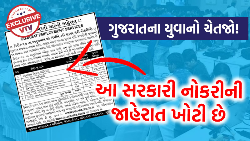 Gujarat government jobs Fraudulent Advertisement Gujarati newspapers