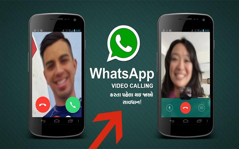 સાવધાનઃ WhatsApp પર વીડિયો કૉલથી એકાઉન્ટ થઇ રહ્યા છે હેક  જાણો કેમ...