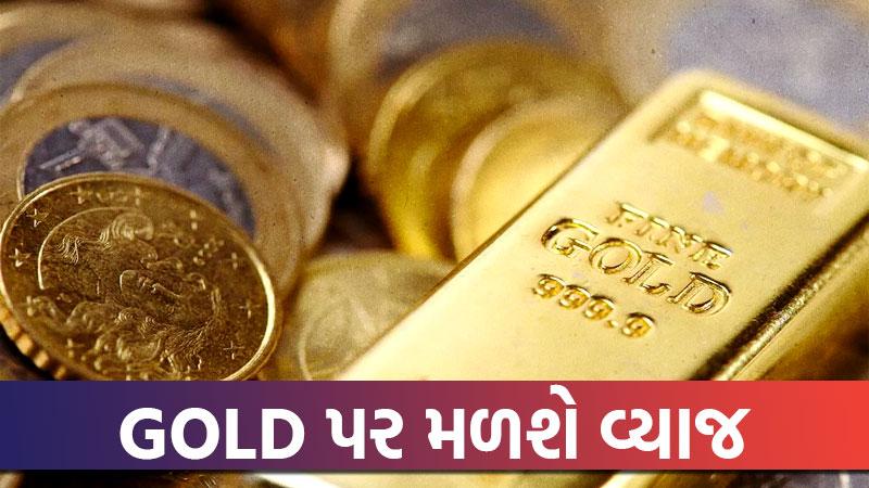 gold monetisation scheme this dhanteras to earn interest