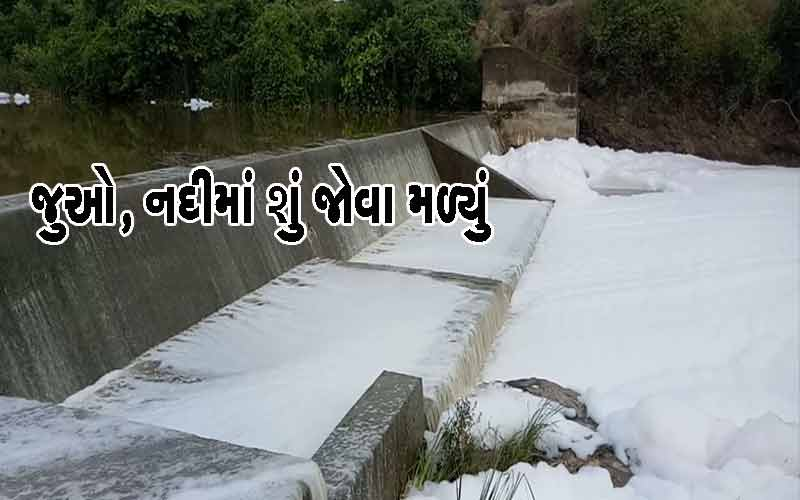 the foam in the river barkol PACHMAHAL