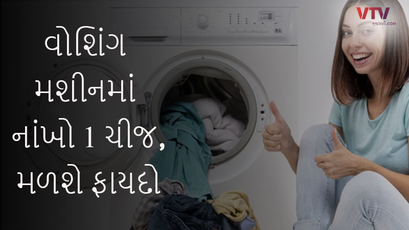 Pour in the dryer of the washing machine. 1 item, no need to press the clothes