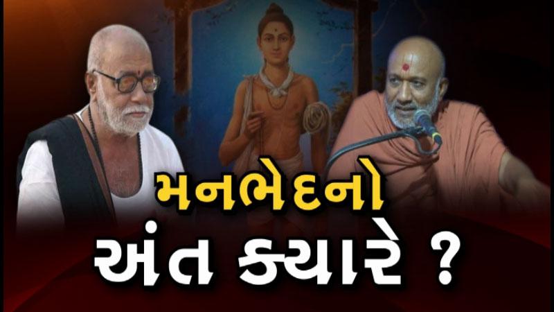 Nilkanth controversy morari Bapu controversial statement