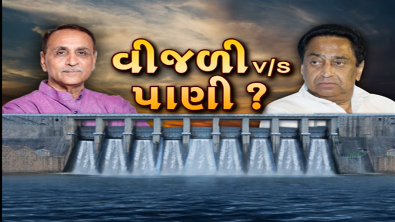 reality of controversy between gujarat and madhya pradesh