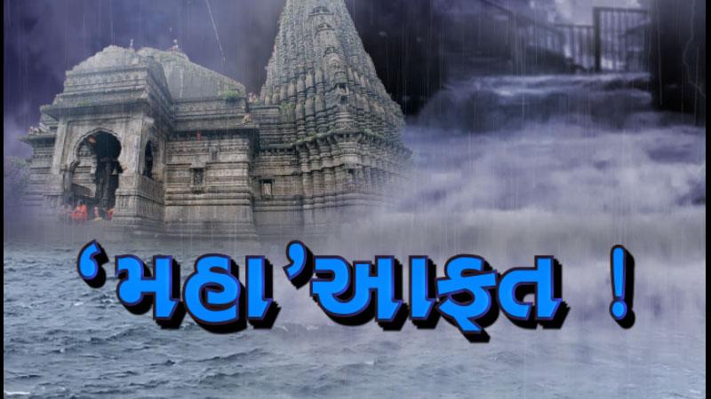 Heavy rains in Nashik Godavari river