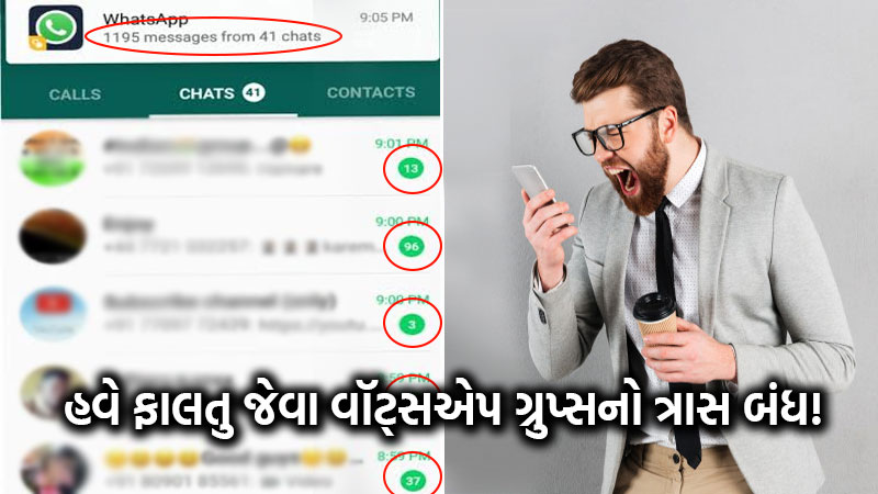 Whatsapp introduces privacy feature to limit those who can add you in groups