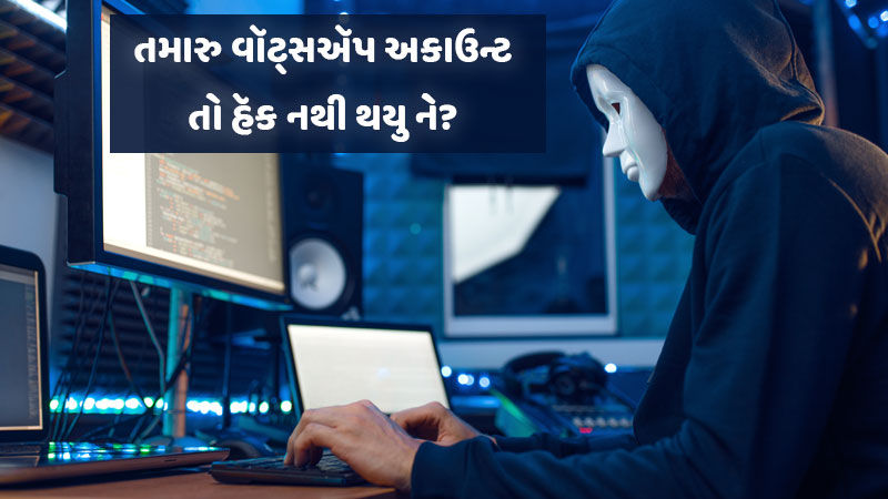 WhatsApp OTP scam doing the rounds, here is how you can stay safe