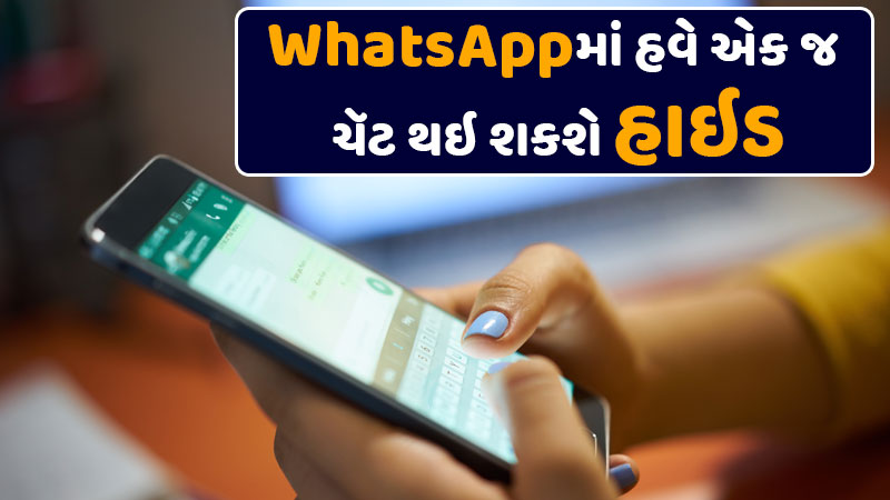 how to lock whatsapp chat