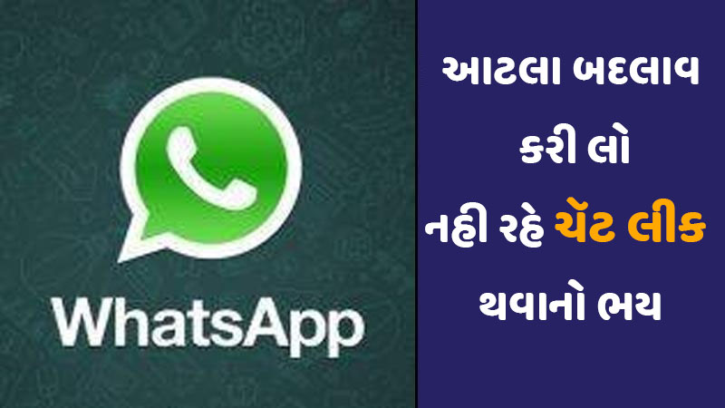 Make so many changes today so that your Whatsapp chat is not leaked