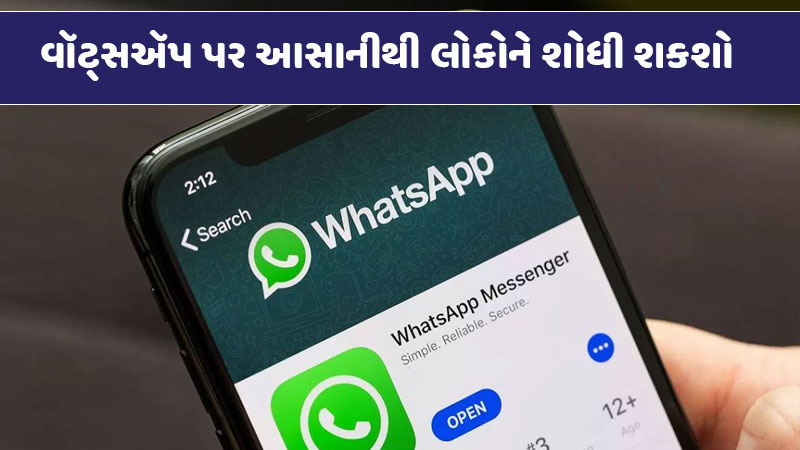 You can find anyone with this feature on WhatsApp