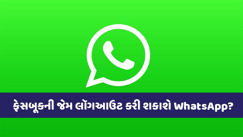 WhatsApp will have 4 new features