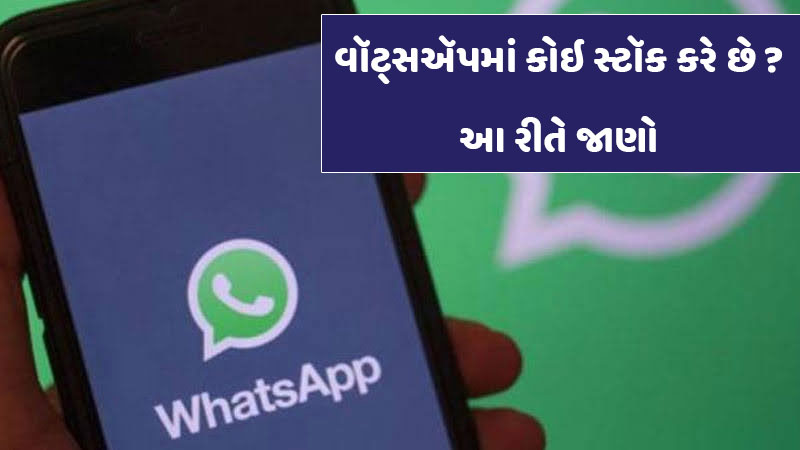 How many people view your WhatsApp profile? Learn by a small trick