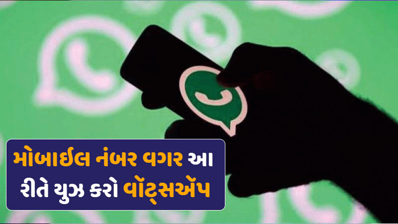 how to use WhatsApp without revealing your personal number
