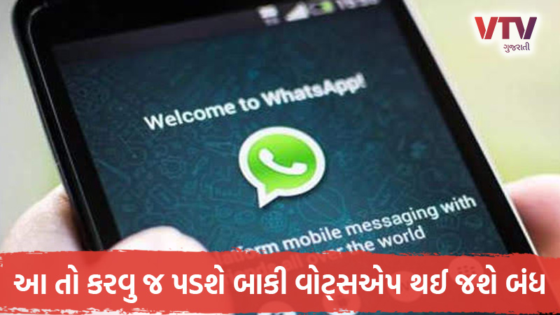 if you not accept new privacy policy your whatsapp will be deleted