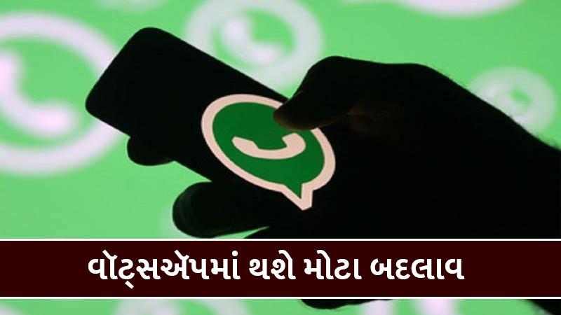 whatsapp news features