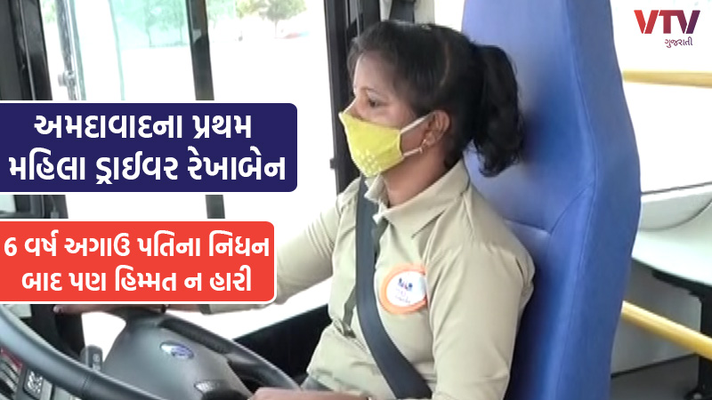 Rekhaben Kahar joined Ahmedabad BRTS as a female driver