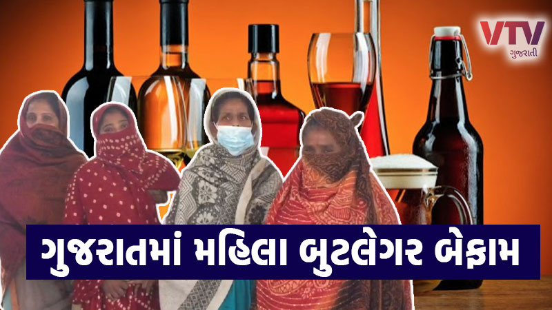 Alcohol prohibition in Gujarat woman bootlegger arrested