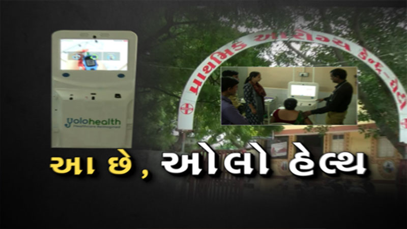 health ATM will take care people of bhavnagar