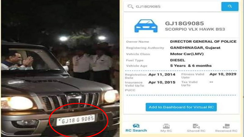 ahmedabad new mv act cm rupani car is not insured viral Message