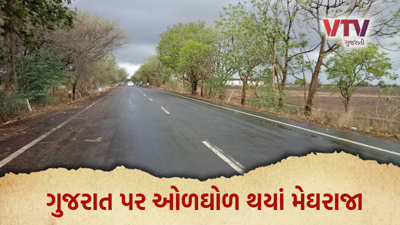 Rain in Gujarat last 24 hours 9 august