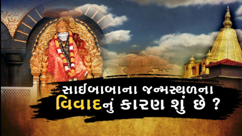 After Lord Rama Janam bhumi now controversy over Sai Babas birthplace