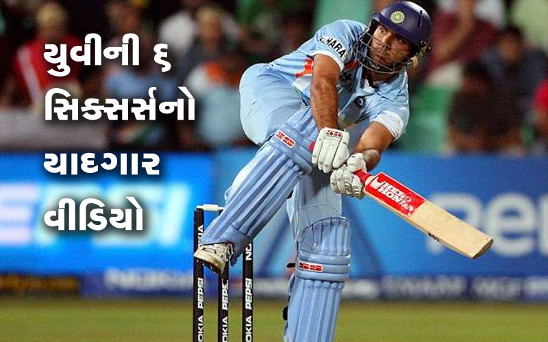 Yuvraj Singh 6 Balls 6 sixes Against Stuart Broad T20 Worldcup
