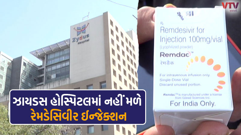 Remdesivir injection will not be available at Zydus Hospital