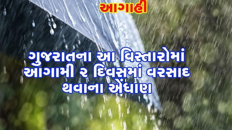 ગુજરાતના વરસાદને લઇને આવ્યા મોટા સમાચાર, હવામાન ખાતાએ કહ્યું કે...