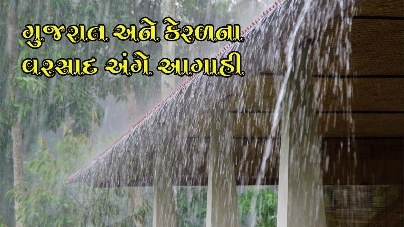 ધોમ ધખતા તાપ વચ્ચે રાહતના સમાચાર, ગુજરાત અને કેરળમાં આ તારીખે થઇ શકે મેઘમહેર