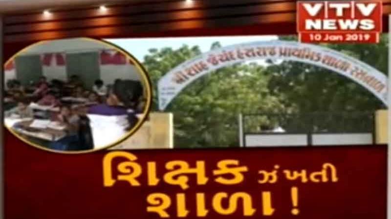 ગુજરાતનું શિક્ષણ શરમજનક સ્થિતિમાં: અહીં આખી શાળામાં માત્ર 3 શિક્ષકો