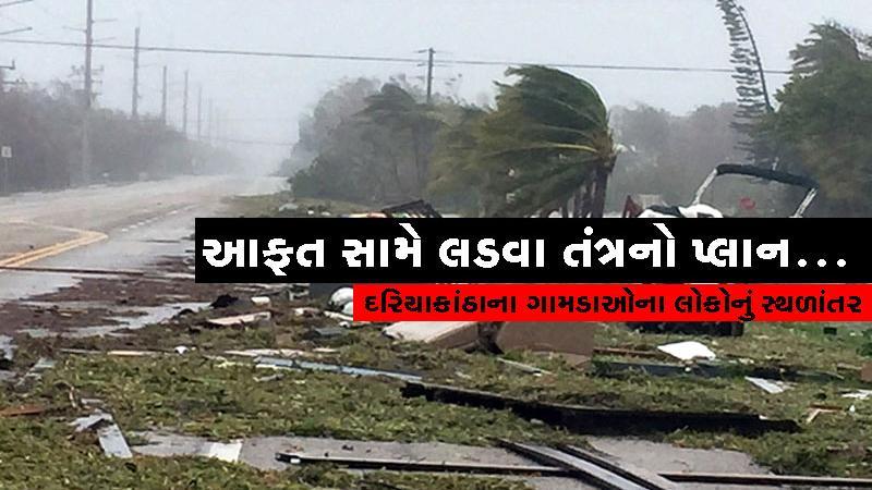 ગુજરાતના 11 જિલ્લાના 300 ગામના લોકોનું સ્થળાંતર કરવાના અપાયા આદેશ