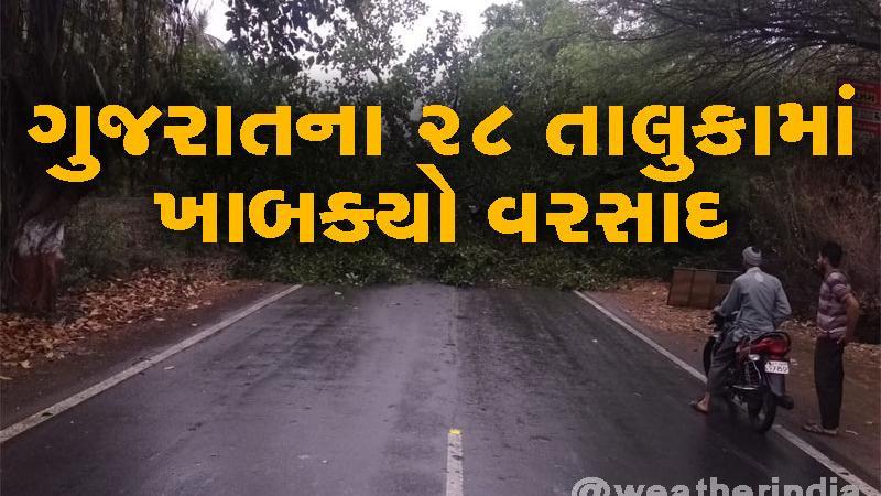 વાવાઝોડાના કારણે રાજ્યના 28 તાલુકાઓમાં વરસાદ ખાબક્યો, હજુ પણ આ વિસ્તારમાં આગાહી