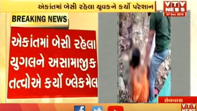 ગુજરાતમાં બિહારવાળીઃ એકાંતમાં બેઠેલા યુગલને અસામાજીક તત્વો દ્વારા કરાયો બ્લેકમેલ  દુષ્કર્મનો પ્રયાસ