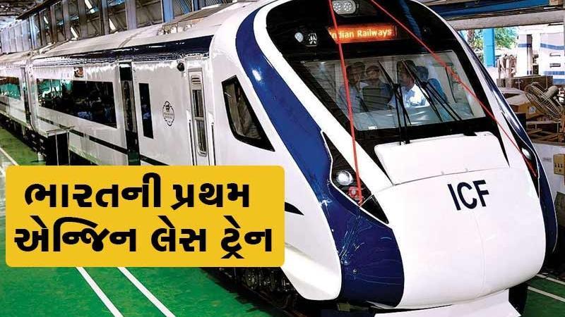 સેમી બુલેટ ટ્રેન T-18નું નામ હવે વંદે ભારત એક્સપ્રેસ  PM મોદી કરશે ઉદ્ધાટન