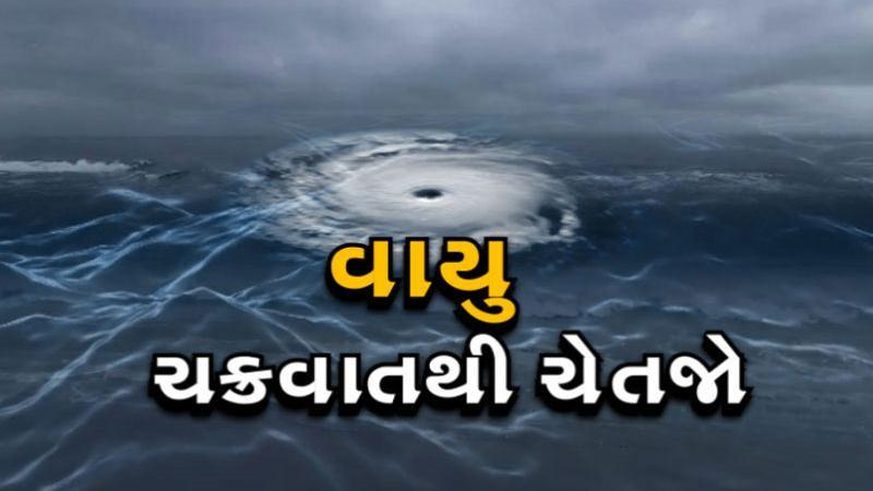 વાયુનું જોર વધ્યું, 150 કિ.મીની ઝડપે વાવાઝોડાંની આશંકાએ હાલ ગુજરાતમાં આ છે સ્થિતિ