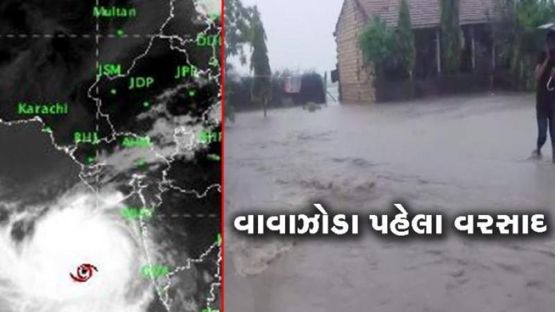 કચ્છમાં ભારે પવન સાથે વરસાદ, 'વાયુ'ની અસર સમગ્ર ગુજરાતમાં થતાં ઠેર-ઠેર વરસાદ