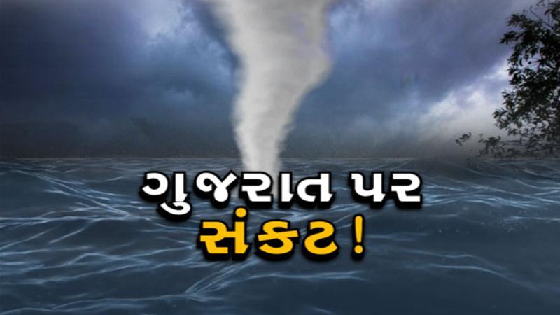 ગુજરાત પર સંકટ! 4 વાવાઝોડા ફંટાઇ ગયા બાદ શું આ વખતે પણ ફંટાશે કે ટકરાશે?
