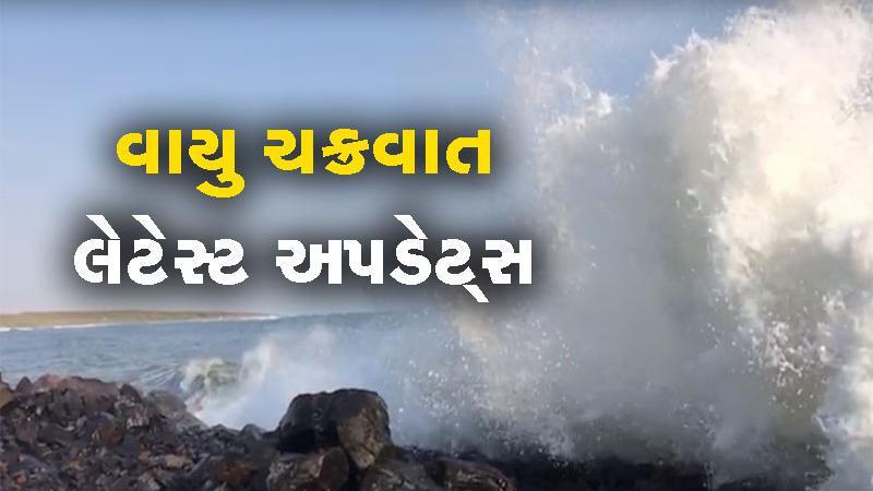 Cyclone Vayu Updates : વાયુ વાવાઝોડાને લઇને રાહતના સમાચાર, ગુજરાતના માથેથી સંકટ ટળ્યું